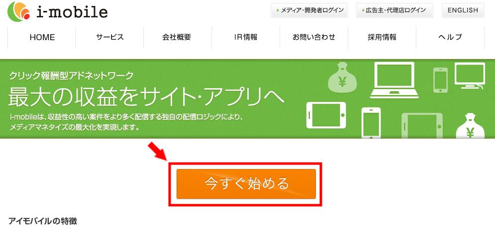 i-mobaile会員登録の仕方アドネットワーク3 (1)