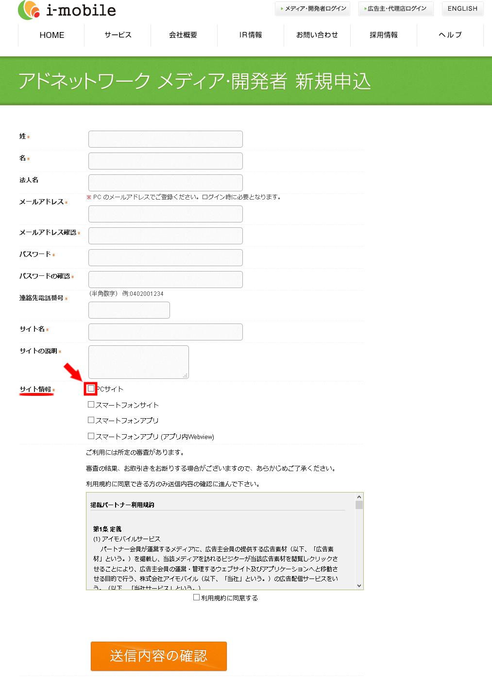 i-mobaile会員登録の仕方アドネットワーク3 (2)