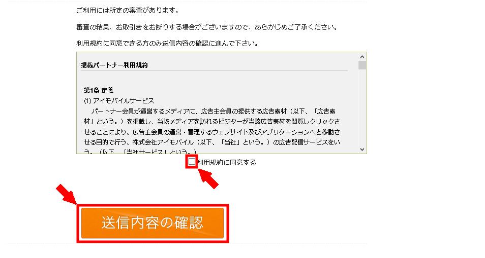 i-mobaile会員登録の仕方アドネットワーク3 (3)
