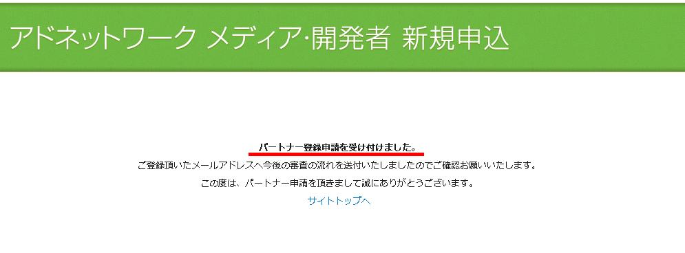 i-mobaile会員登録の仕方アドネットワーク3 (5)