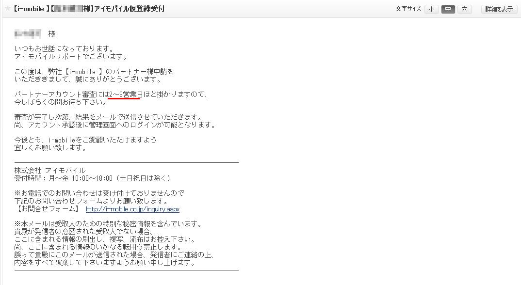 i-mobaile会員登録の仕方アドネットワーク3 (6)