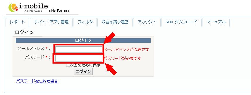 i-mobaile会員登録の仕方アドネットワーク3 (8)