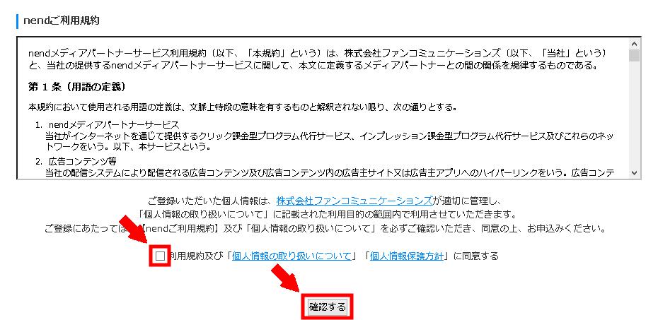 nend会員登録の仕方3 (3)