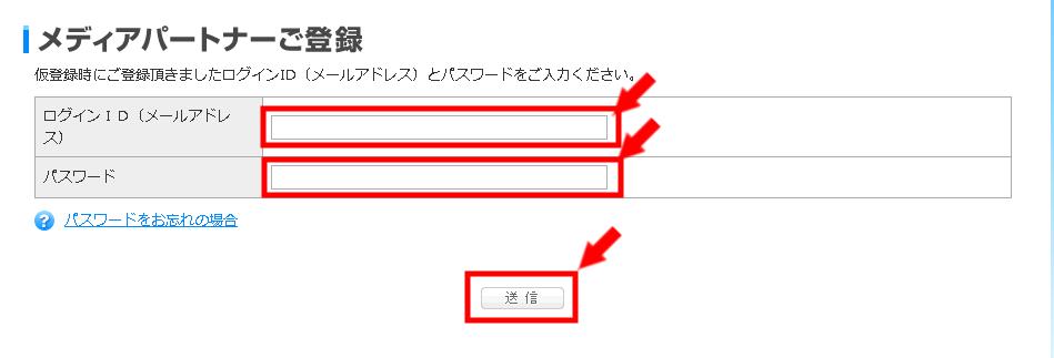 nend会員登録の仕方3 (7)
