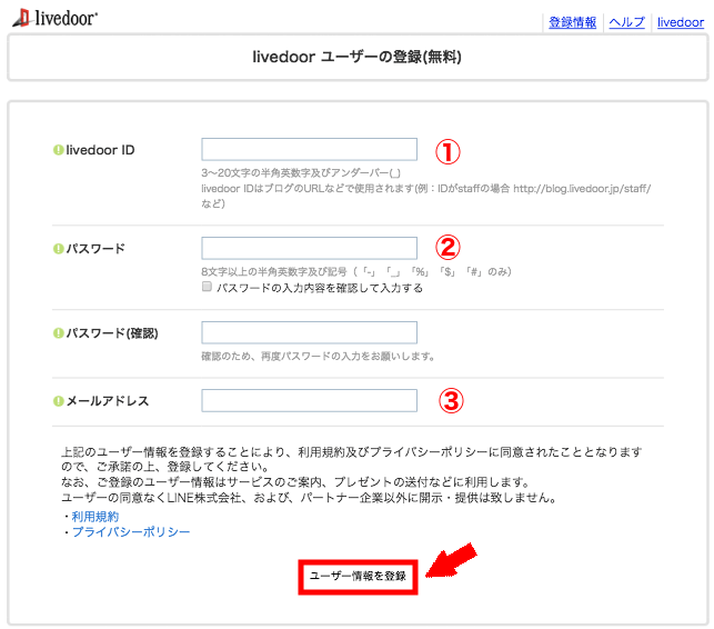 ライブドアブログの登録の仕方3(3)