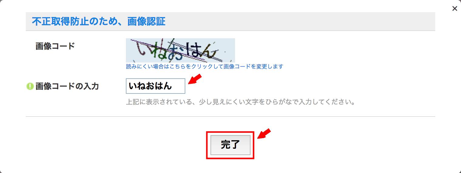 ライブドアブログの登録の仕方3(4)