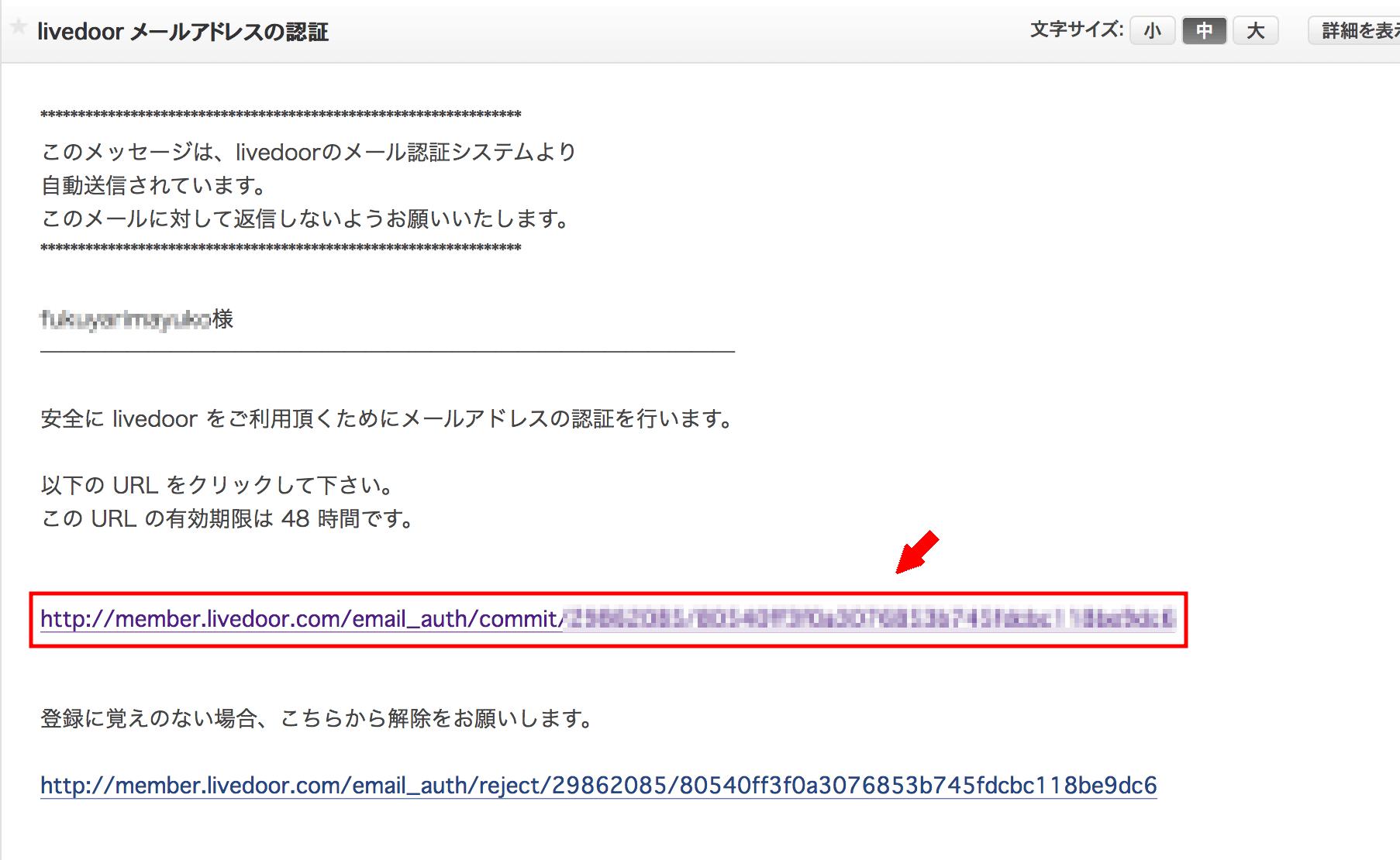ライブドアブログの登録の仕方3(5)