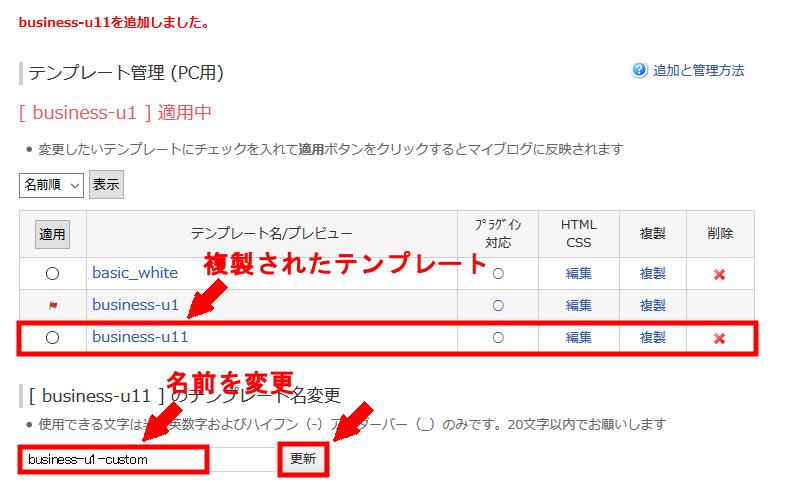 FC2ブログのブログ横幅を変更する方法3 (10)