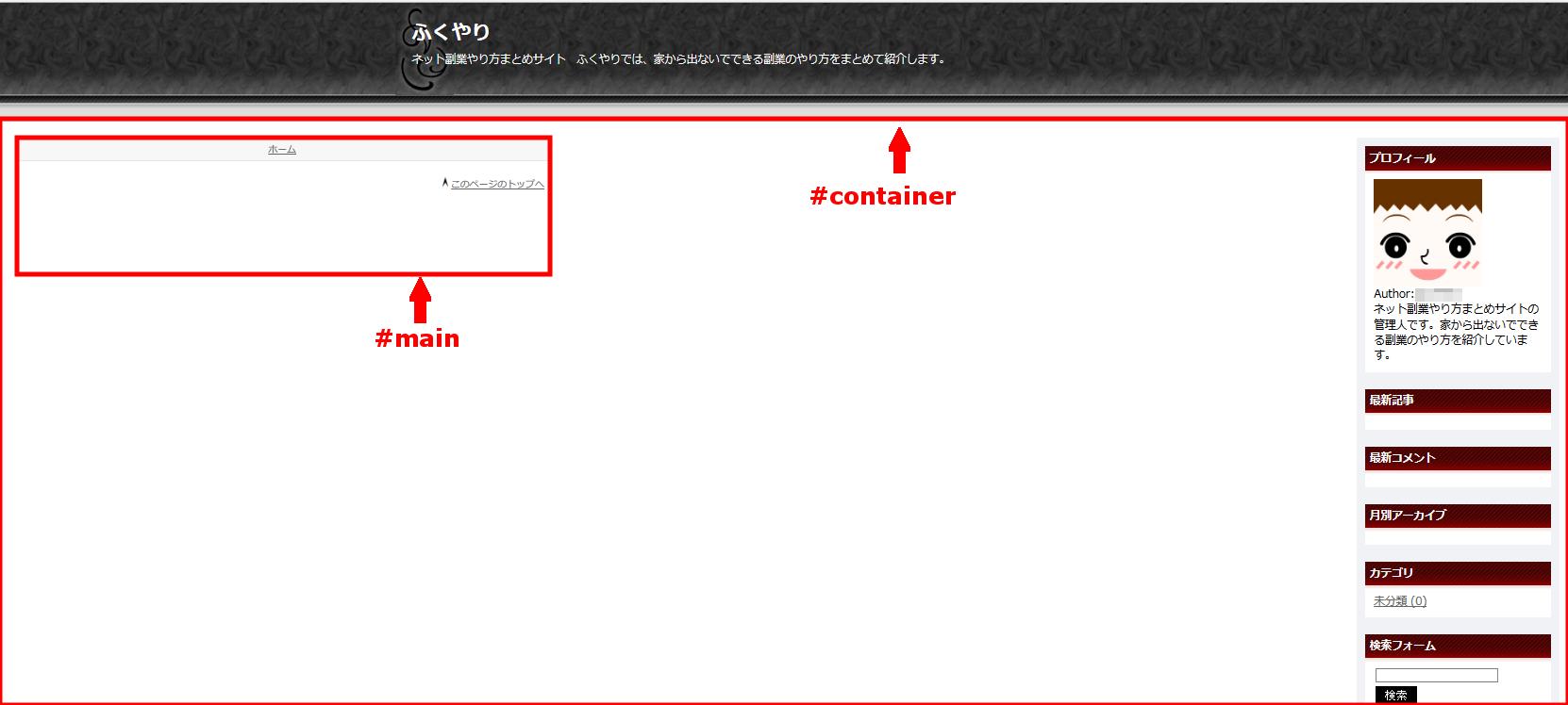 FC2ブログのブログ横幅を変更する方法3 (5)
