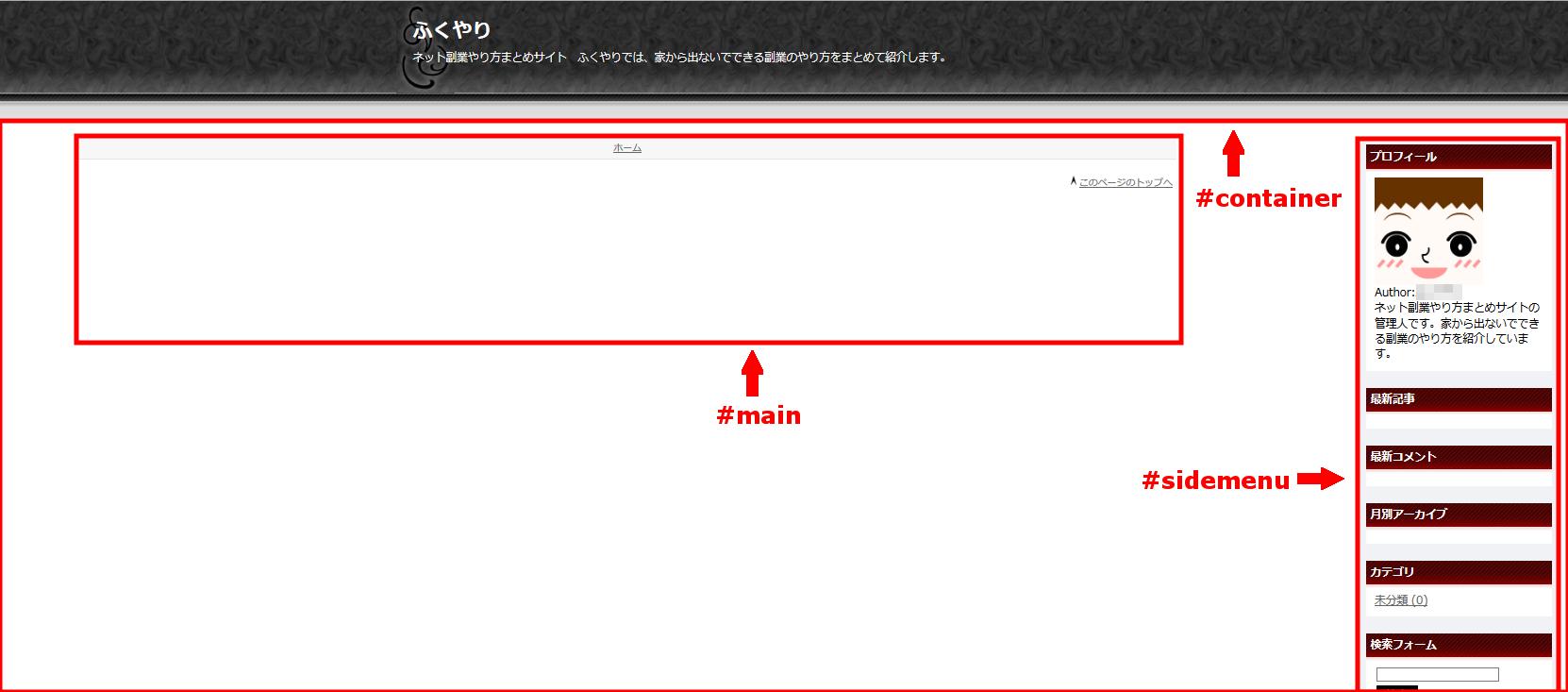 FC2ブログのブログ横幅を変更する方法3 (6)