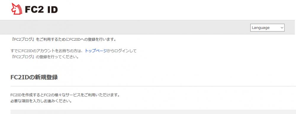 FC2ブログの登録の仕方3 (2)