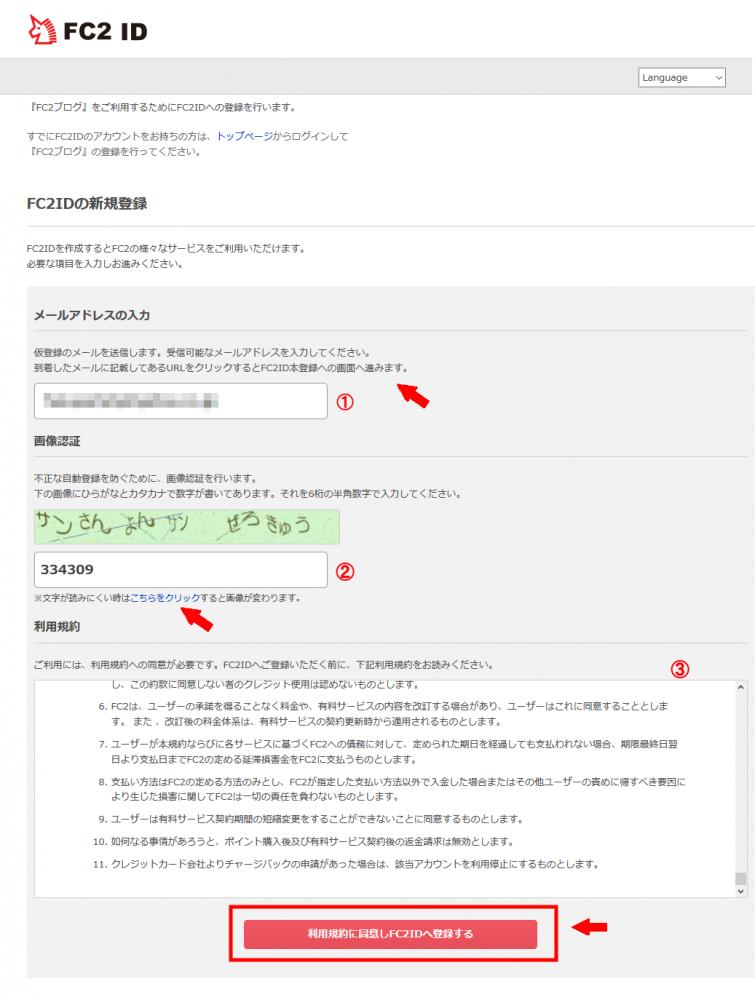 FC2ブログの登録の仕方3 (3)