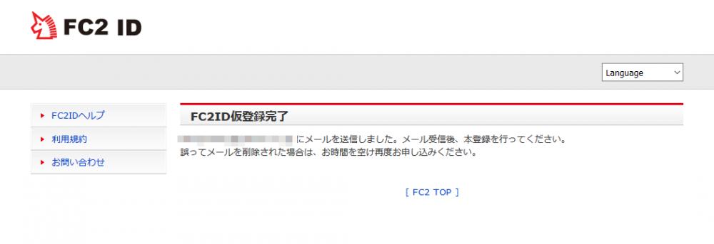 FC2ブログの登録の仕方3 (4)