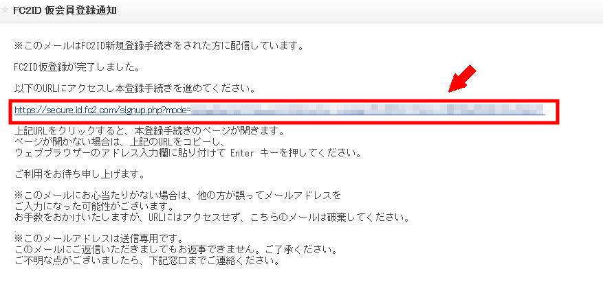 FC2ブログの登録の仕方3 (5)