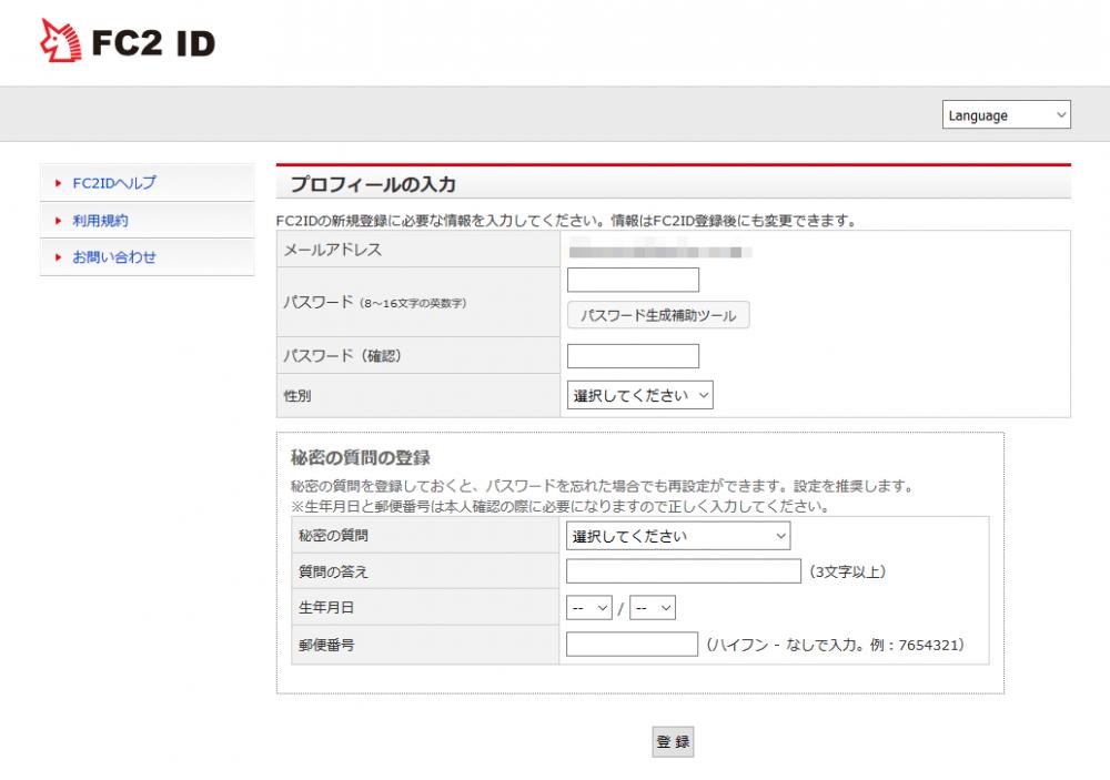 FC2ブログの登録の仕方3 (6)