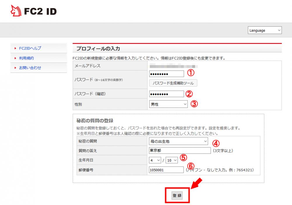 FC2ブログの登録の仕方3 (7)