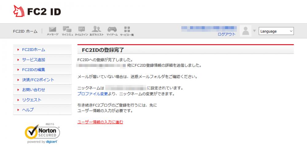 FC2ブログの登録の仕方3 (8)