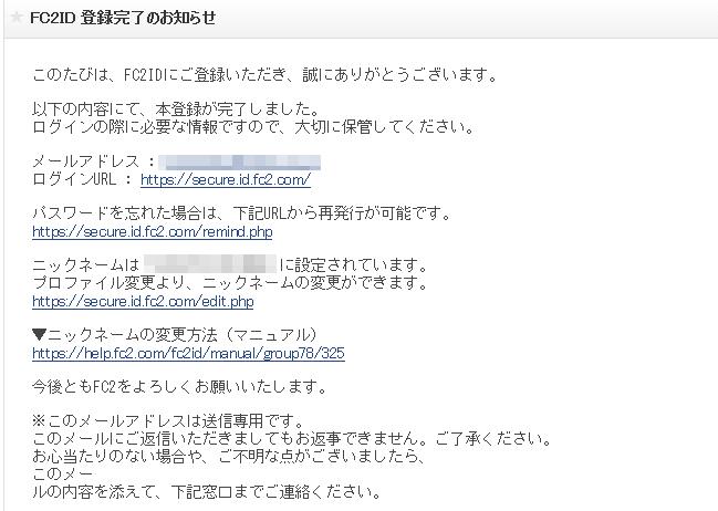 FC2ブログの登録の仕方3 (9)