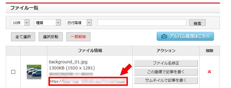 FC2ブログの背景色を変更する方法3 (12)