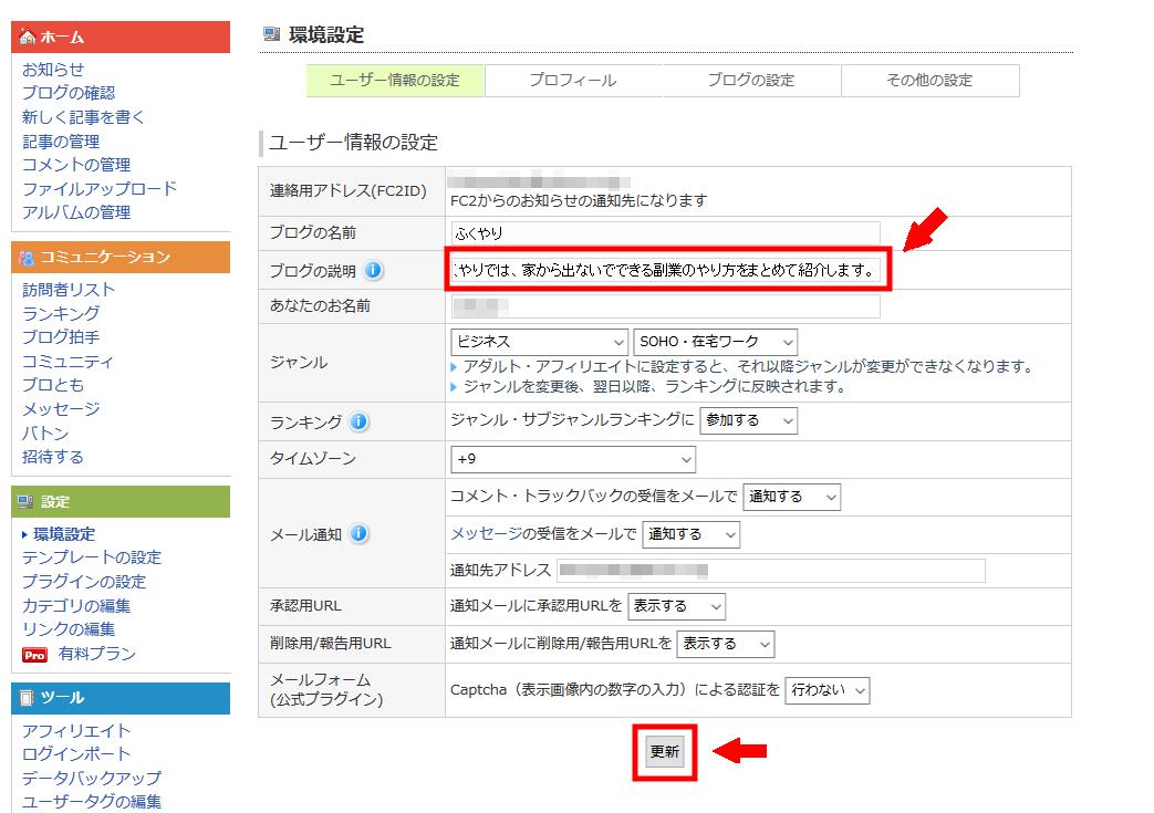 FC2ブログ初心者がやるべき設定3 (15)