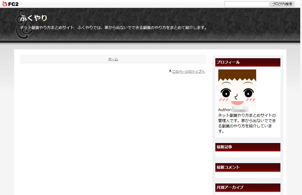 FC2ブログ初心者がやるべき設定3 (19)