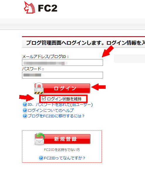 FC2ブログ初心者がやるべき設定3 (2)