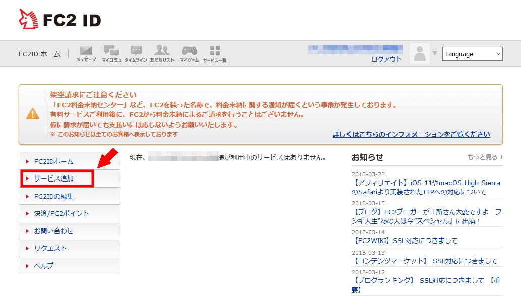 FC2ブログ初心者がやるべき設定3 (4)
