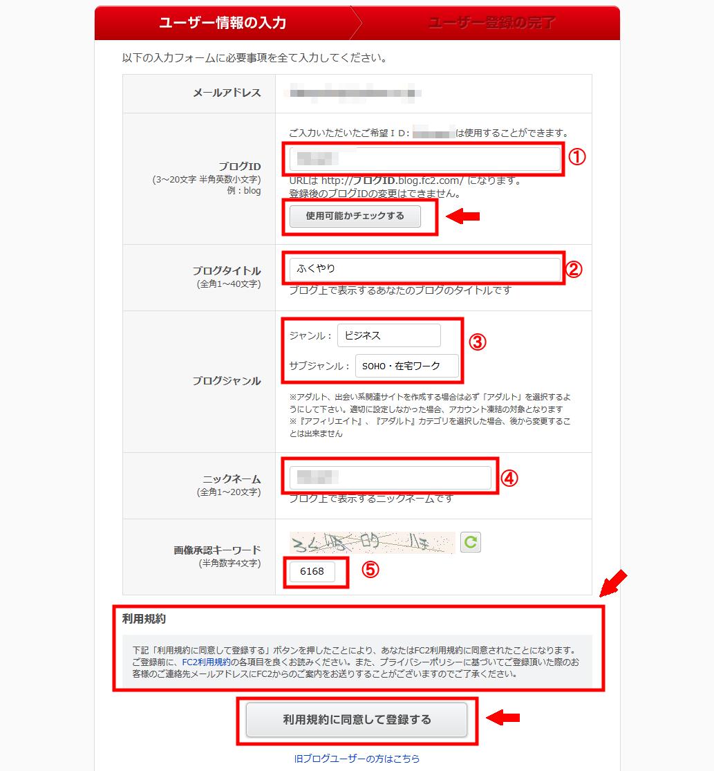 FC2ブログ初心者がやるべき設定3 (6)