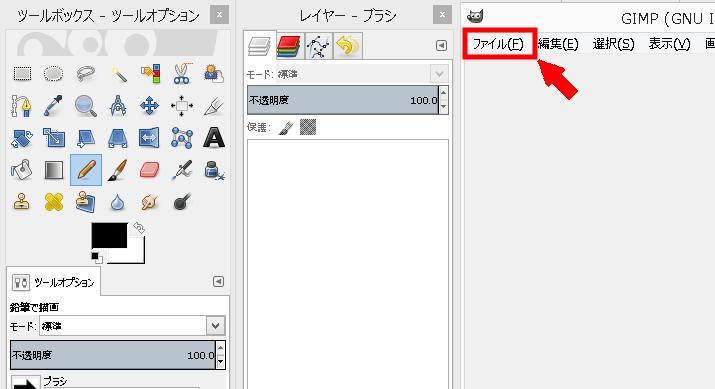GIMPできれいな矢印を書く方法3 (14)