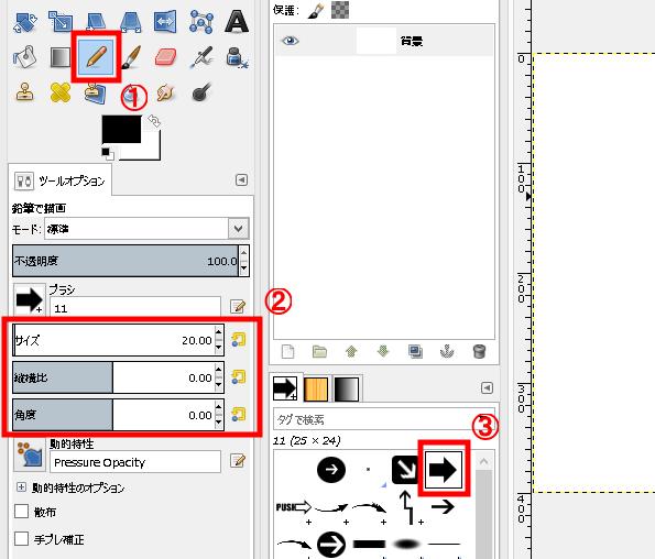 GIMPできれいな矢印を書く方法3 (17)
