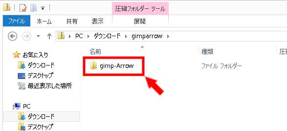 GIMPできれいな矢印を書く方法3 (3)