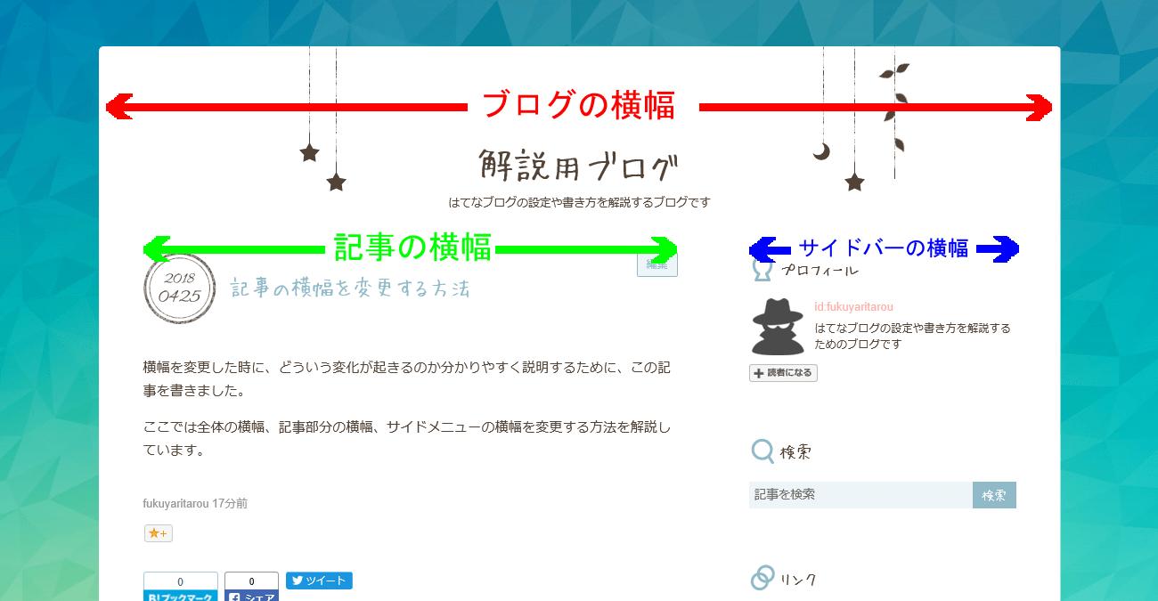 はてなブログのブログ横幅を変更する方法 (5)