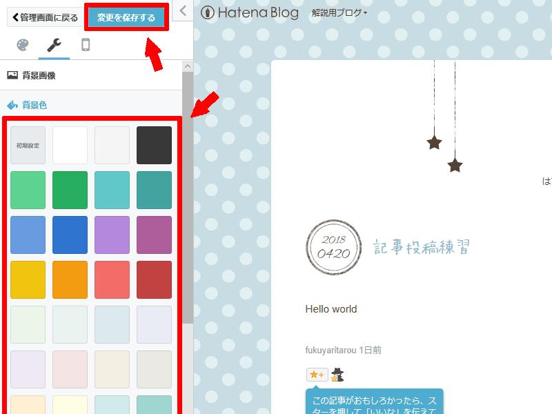 はてなブログの背景色を変更する方法 (1)