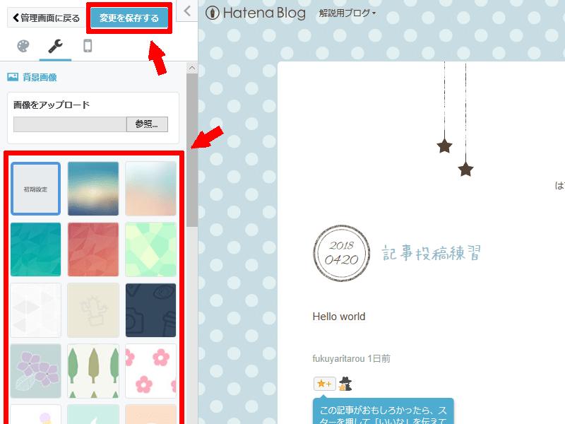 はてなブログの背景色を変更する方法 (7)
