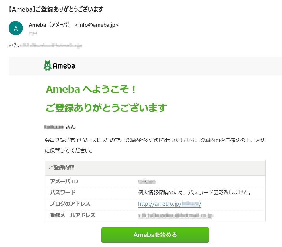 アメブロの登録方法10