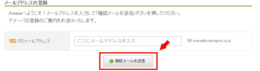 アメブロの登録方法3