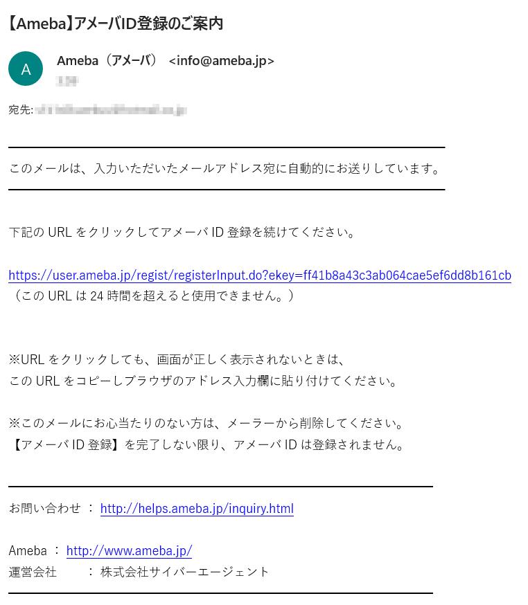アメブロの登録方法6