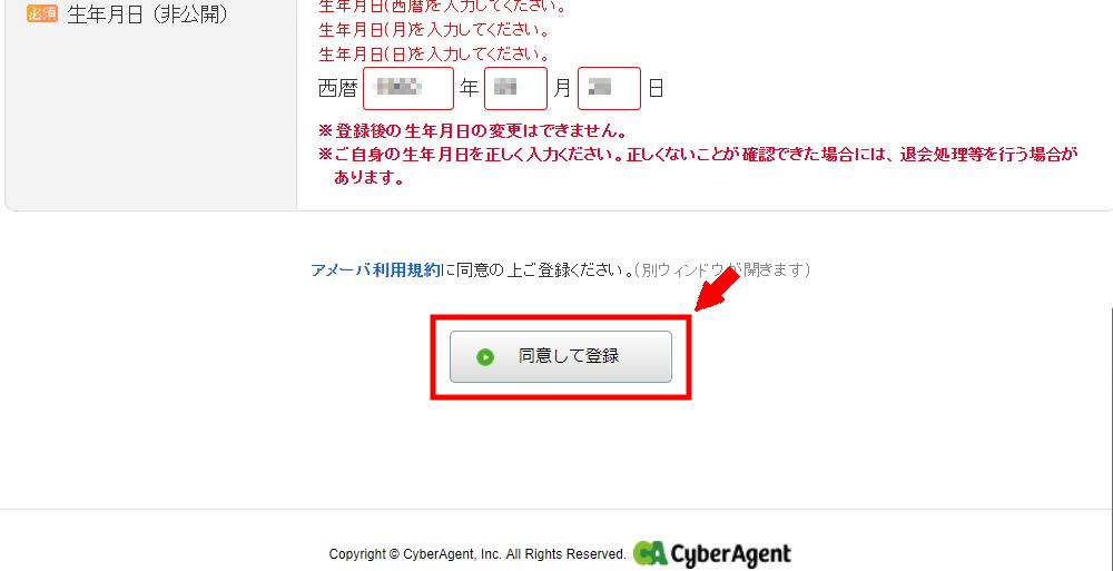 アメブロの登録方法9