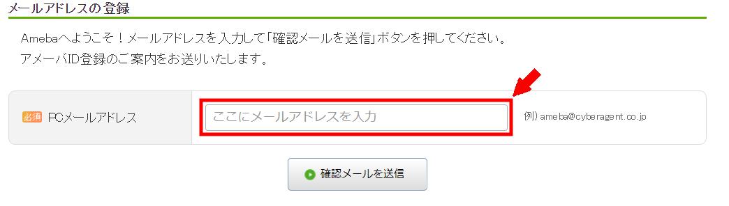 アメブロの登録方法2