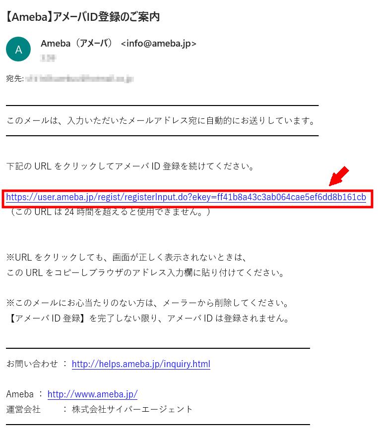 アメブロの登録方法7