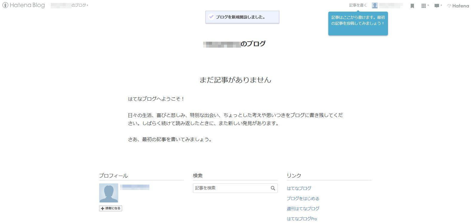 ブログホーム(モザイク済)