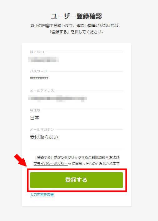 登録確認画面モザイク済2