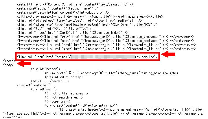 FC2ブログにファビコン画像を設定する方法3 (12)