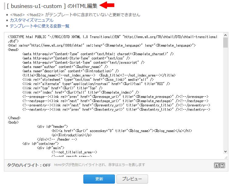 FC2ブログにファビコン画像を設定する方法3 (7)