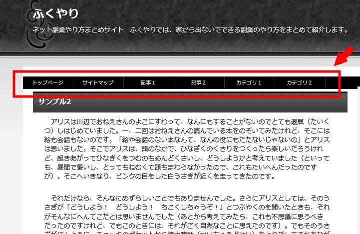 FC2ブログのサイトタイトルの下にメニューバーを作成する方法3-1-2