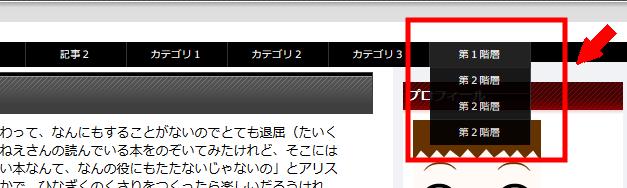 FC2ブログのサイトタイトルの下にメニューバーを作成する方法3 (12)
