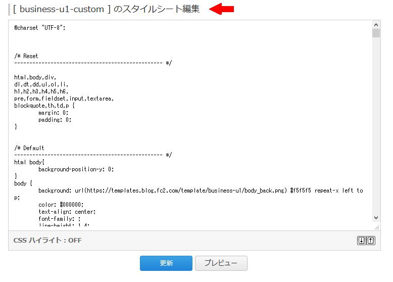 FC2ブログのサイトタイトルの下にメニューバーを作成する方法3 (7)