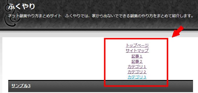 FC2ブログのサイトタイトルの下にメニューバーを作成する方法3 (8)