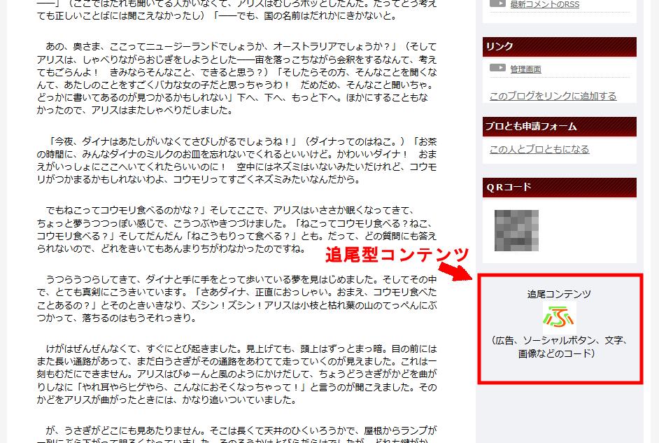 FC2ブログのサイドバーについてくる広告を設定する方法3 (11)