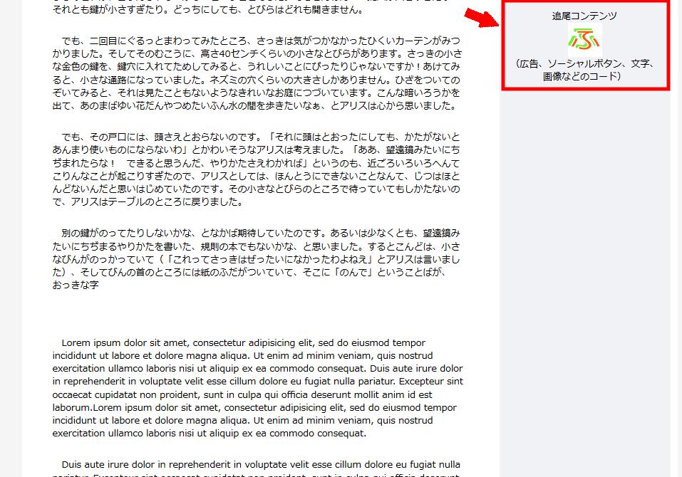 FC2ブログのサイドバーについてくる広告を設定する方法3 (12)